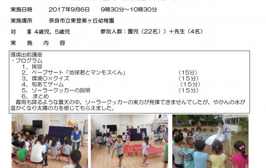2017006higashiikomayouchien