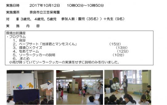 20171012mikasahoikuen