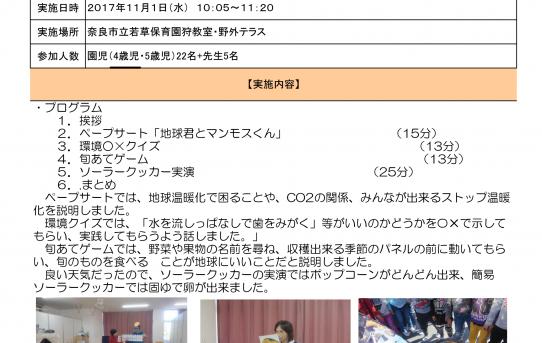 20171101wakakusahoikuen