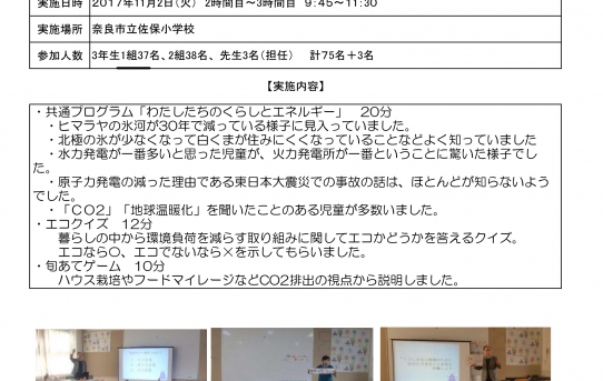20171102sahoshougakkou