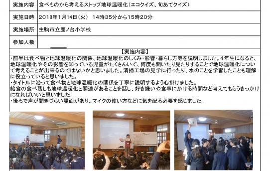 20180114shikanodai